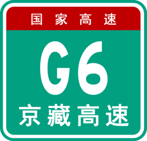 G65 Baotou–Maoming Expressway - Image: China Expwy G6 sign with name