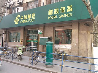 Postal savings system - Post office in Shanghai offering postal savings services