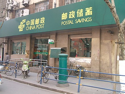 Post office in Shanghai offering postal savings services China Post office in Shanghai.JPG