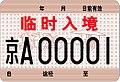 China license plate Beijing 京 GA36-2007 C.18.2.jpg