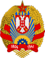 Coat of Arms of the Socialist Republic of Serbia (fictional).png
