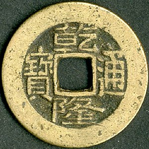 Qing dynasty coinage - A Qián Lóng Tōng Bǎo (乾隆通寶) coin.