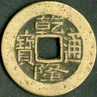 Qianlong Tongbao