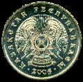 Coin of Kazakhstan 2-tenge revers.png