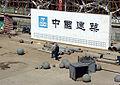 Construction beijing 2008 5.jpg