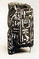 Cylinder Seal with the Name of Pepi I MET 17-5.jpg