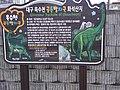 Dinosaur footprint fossil of Daegu - signage.jpg