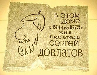 Sergei Dovlatov - Memorial plaque on Dovlatov's house. Saint-Petersburg (Russia), Rubinstein str.