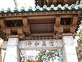 Dragon Gate, Chinatown, SF 3.JPG