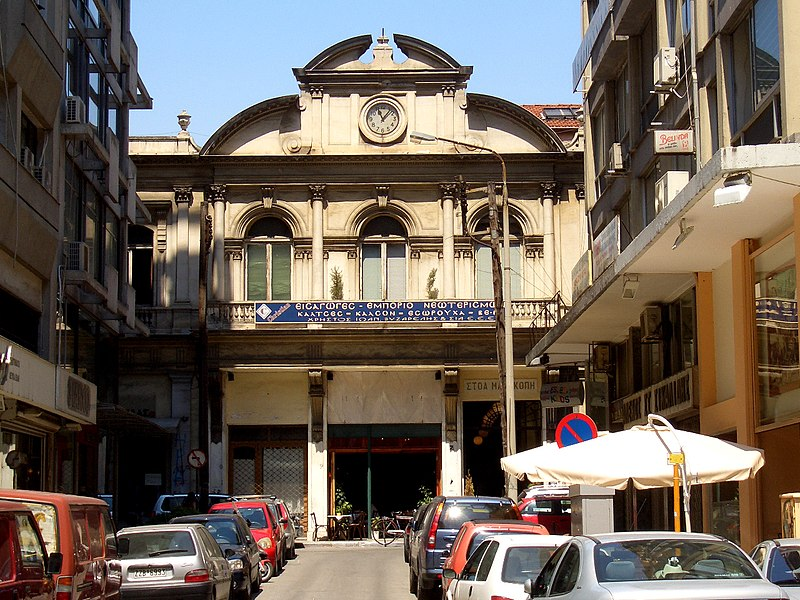 Αρχείο:Edifice Old Market Salonica 2.jpg