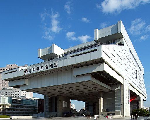 Museo de Ryogoku
