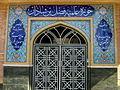 Fadhl Ibn Shazan Hawza - Door - tile - Nishapur 08.JPG