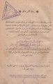 Fakhreddin R Rikhlet El-Mer 1175 ani.pdf