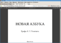 Firefox 19.0b4.PDF Viewer.ru.tolstoy nazb.clearlooksclassic.png