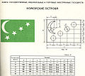 Flag of the Comoros (1963 construction).jpg
