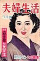 Fufu Seikatsu 1SEP1953.jpg