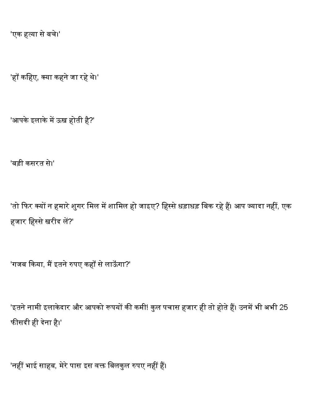 Godan In Hindi Pdf