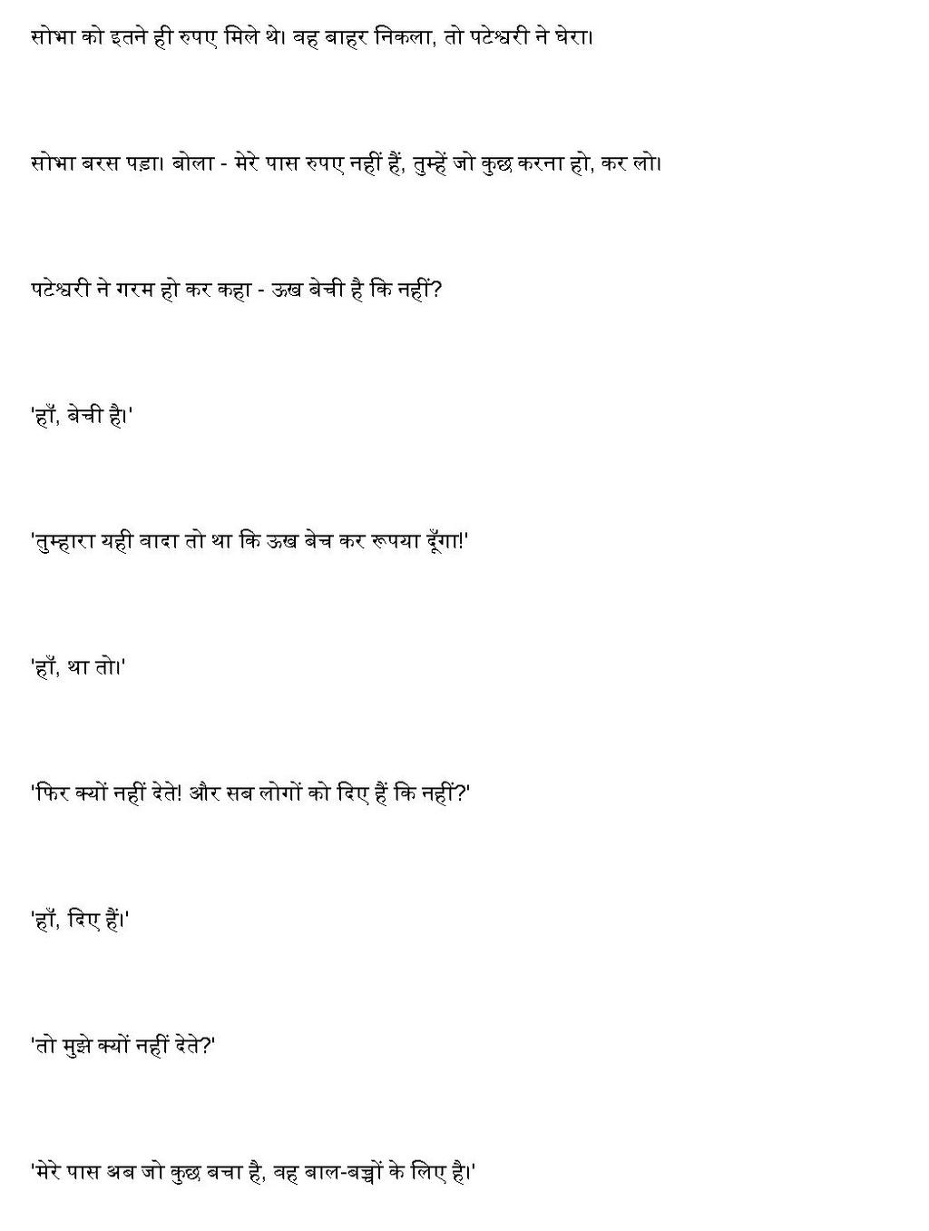 Hindi Upanyas Pdf Files