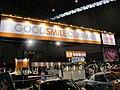 Good Smile Company booth, Niconico chokaigi 20120428.jpg