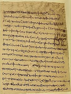 Gospel of Peter.jpg