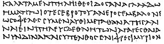 Palaeography - Greek papyrus with Homer's verses, 1st century BC