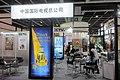 HKCEC 香港會議展覽中心 Wan Chai North 香港貿易發展局 HKTDC 香港影視娛樂博覽 Filmart March 2019 IX2 87.jpg