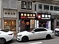 HK 上環 Sheung Wan 急庇利街 Cleverly Street shops September 2020 SS2 01.jpg