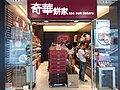 HK 中環 Central 國際金融中心商場 IFC mall food shop Kee Wah Bakery morning August 2019 SSG 09.jpg