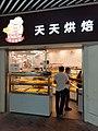 HK 觀塘區 Kwun Tong 安泰邨 On Tai Estate shopping Centre shop 天天烘焙 Day Day Bakery June 2020 SS2 01.jpg