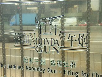 Noonday Gun - References are made to Jardines on the gun's descriptory plaque