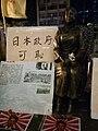 HK Central demo sculpture 慰安婦少女像 Comfort woman lady figure 7月7日記念日 July 2017 Lnv2.jpg