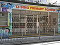HK Sai Ying Pun 高街 119 High Street 李陞小學 Li Sing Primary School main entrance July-2012.JPG