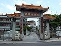 HK ShuTsiuLoWaiTsuen Archway.JPG