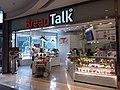 HK TSO 將軍澳 Tseung Kwan O PopCorn mall December 2018 SSG 06 BreadTalk cake shop.jpg