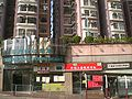 HK Tsuen Wan Centre Shopping Arcades Tsuen King Circuit.JPG