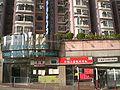 HK Tsuen Wan Centre Shopping Arcades Tsuen King Circuit.JPG