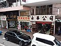 HK WC tram view 灣仔 Wan Chai 莊士敦道 Johnston Road September 2019 SSG 40.jpg
