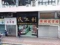 HK train view 灣仔 Wan Chai 莊士敦道 Johnston Road Chan Sheung Kee bookstore shops May 2019 SSG 06.jpg