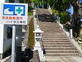 Haitaka jinja tsunami monument.JPG