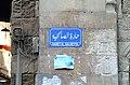 Historisches Kairo 2016-03-28zc.jpg