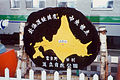 Hokkaido geographical centre.jpg