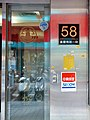 House number of BankTaiwan Securities HQ 20191208.jpg