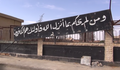 ISIL sign in al-Shaddadah 1.png