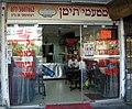 Jewish Restaurant Bnei Brak Jabotinski St. - panoramio.jpg