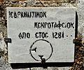Jewish cemetery Zakynthos 01.jpg