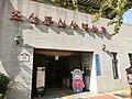 Joseon Tongsinsa History Museum.JPG