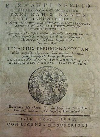Greek alphabet - 18th century title page of a book printed in Karamanli Turkish