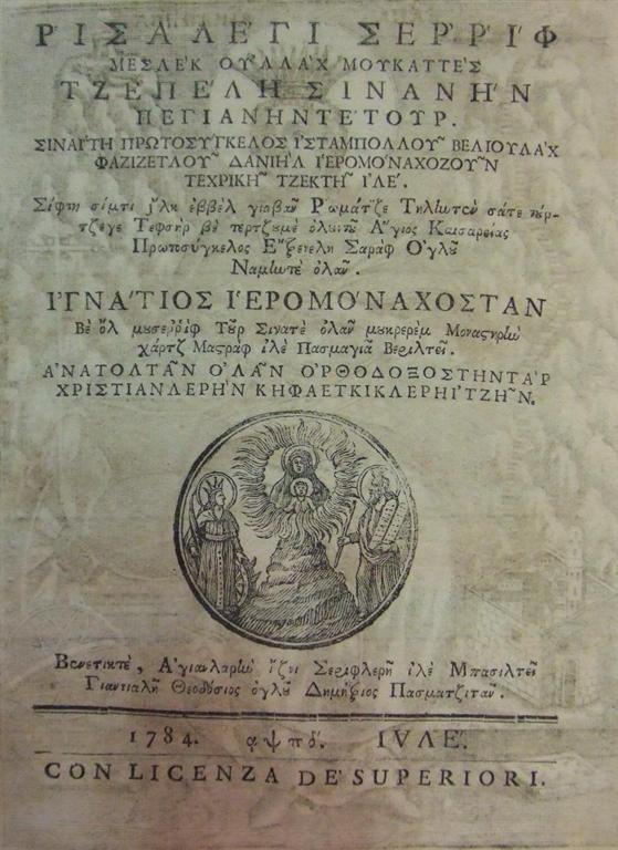Karamanlidika title page 1784