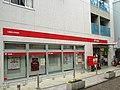 Kawasaki Shin-Maruko Post office.jpg