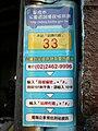 Keelung City Bus stop board number tag 2010.jpg
